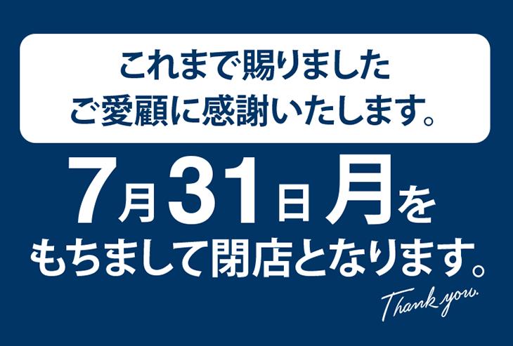「北野エース 大丸浦和パルコ店」閉店のご案内