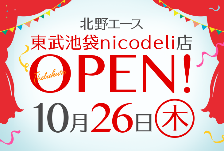 「北野エース 東武池袋nicodeli店」が2017年10月26日(木)にオープンしました!