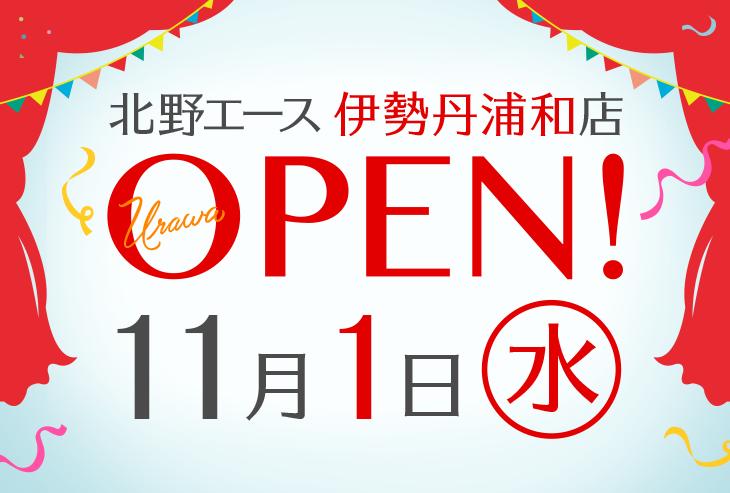 「北野エース 伊勢丹浦和店」が2017年11月1日(水)にオープンしました!