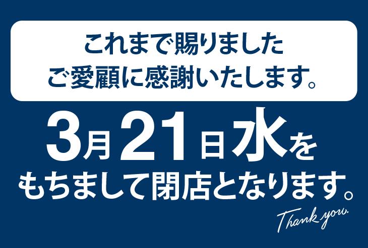 「北野エース フーズブティック 伊勢丹松戸店」閉店のご案内