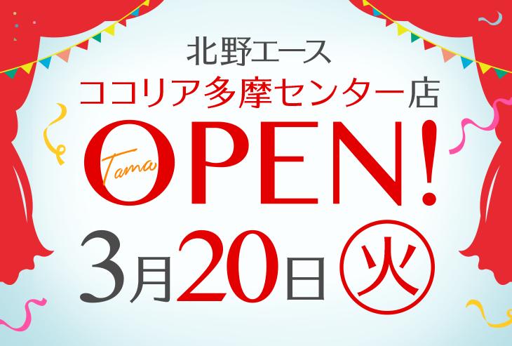 「北野エース ココリア多摩センター店」が2018年3月20日(火)にオープンしました!