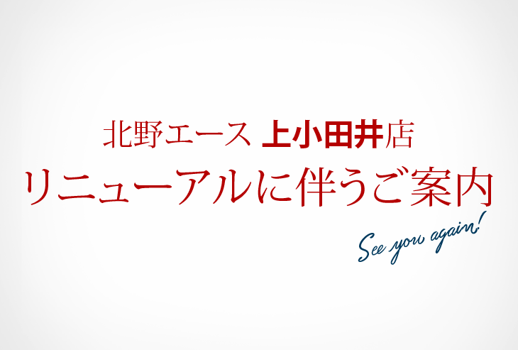 上小田井店 リニューアルに伴うご案内