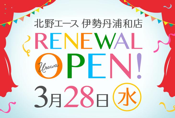 「北野エース 伊勢丹浦和店」がリニューアルオープンしました。