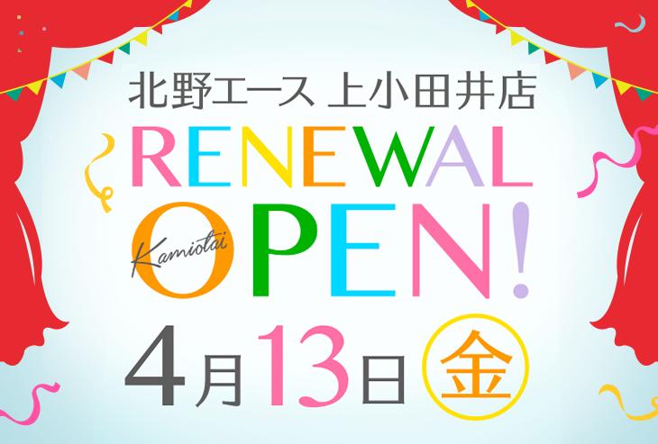 「北野エース 上小田井店」がリニューアルオープンしました。