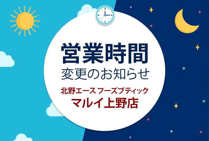 北野エース フーズブティック マルイ上野店 営業時間変更のお知らせ
