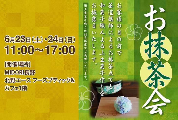 KITANO FOODS BOUTIQUE & café MIDORI長野店 お抹茶会開催