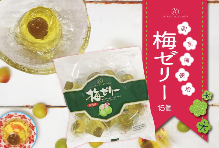 国産梅使用 キタノセレクション 梅ゼリー
