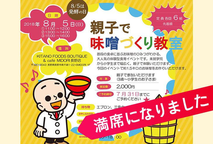 KITANO FOODS BOUTIQUE & café MIDORI長野店「親子で味噌づくり教室」開催