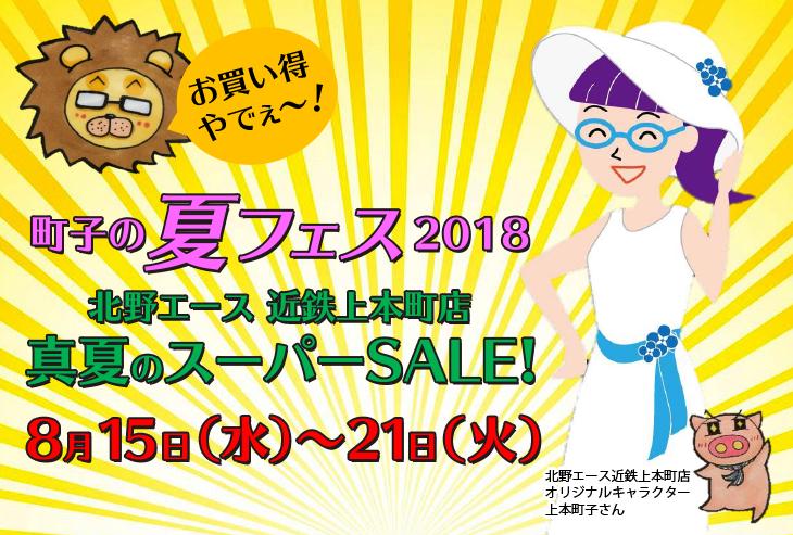 北野エース 近鉄百貨店 上本町店「町子の夏フェス2018」