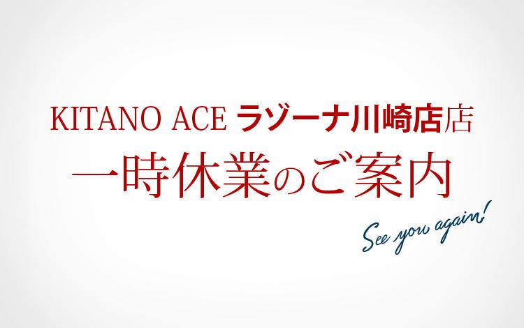 「KITANO ACE ラゾーナ川崎店」一時休業のご案内
