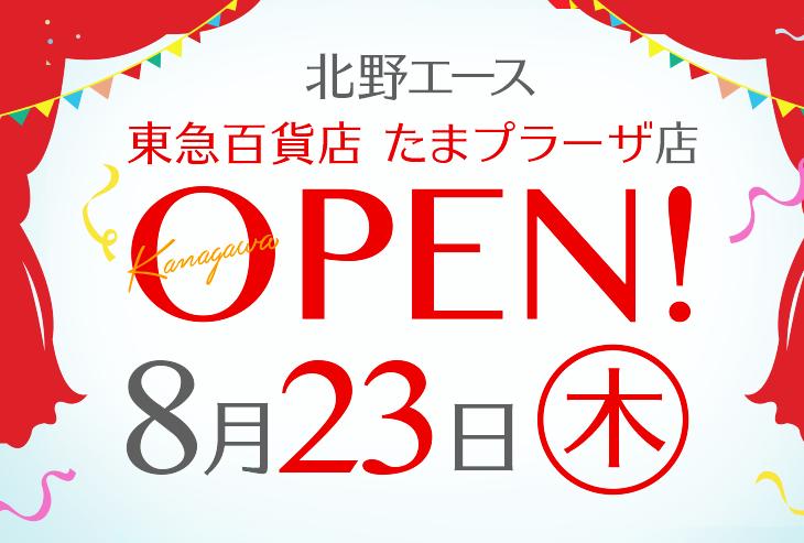 「北野エース 東急百貨店 たまプラーザ店」が2018年8月23日(木)オープンしました!