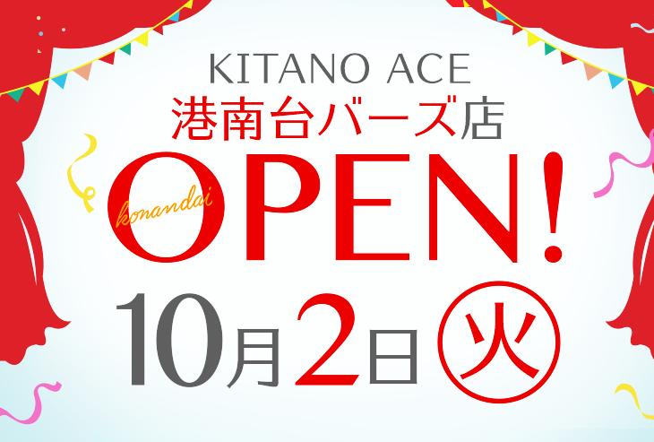 「KITANO ACE 港南台バーズ店」が2018年10月2日(火)オープンしました!