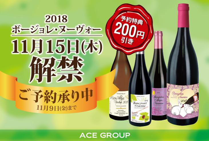 エース直輸入ワイン 予約開始!2018 ボージョレ・ヌーヴォー