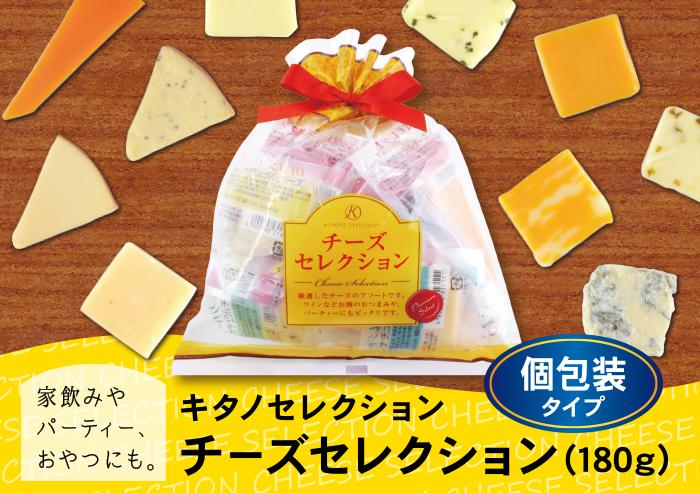 キタノセレクション チーズセレクション