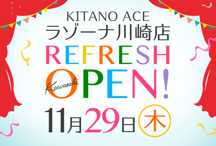 「KITANO ACE ラゾーナ川崎店」が2018年11月29日(木)リフレッシュオープンいたしました!