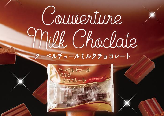 キタノセレクション クーベルチュールミルクチョコレート