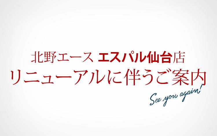 北野エース エスパル仙台店 リニューアルに伴うご案内