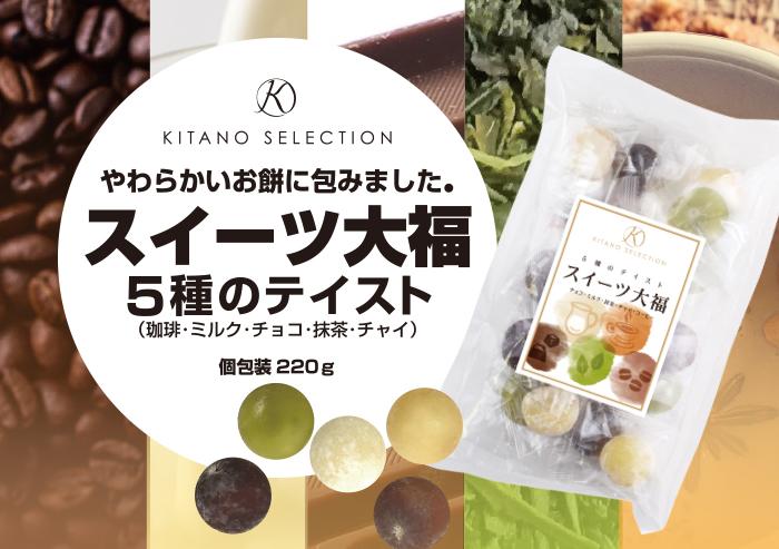 キタノセレクション スイーツ大福