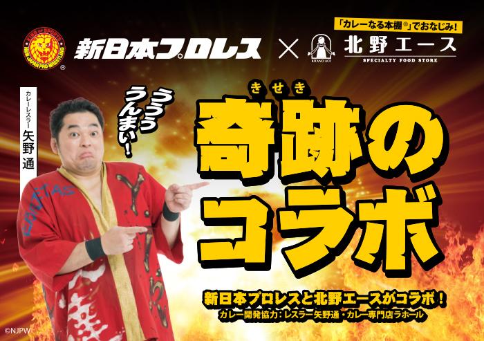 新日本プロレスと北野エースが奇跡のコラボ