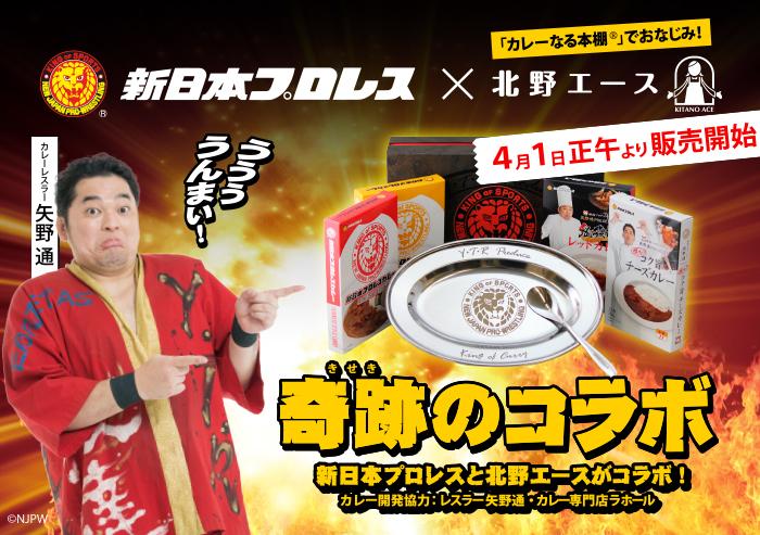 新日本プロレスと北野エースが奇跡のコラボ レトルトカレーBOXセット販売開始