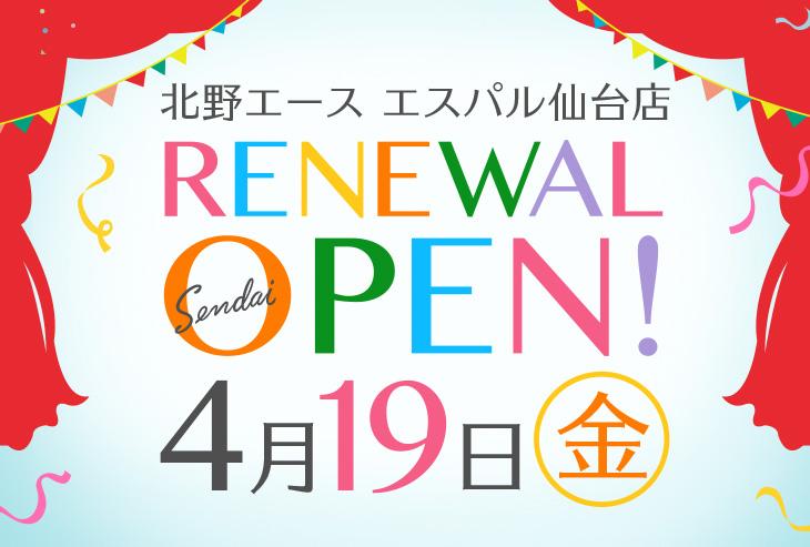 「北野エース エスパル仙台店」が2019年4月19日(金)リニューアルオープンしました!
