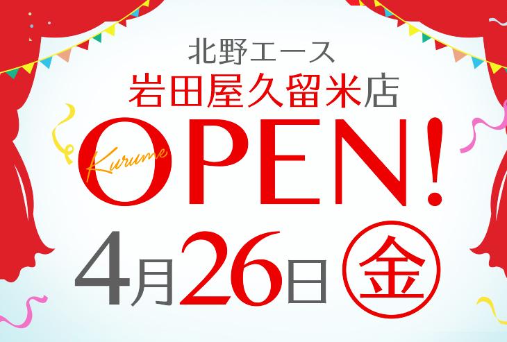 「北野エース 岩田屋久留米店」が2019年4月26日(金)オープンいたします。