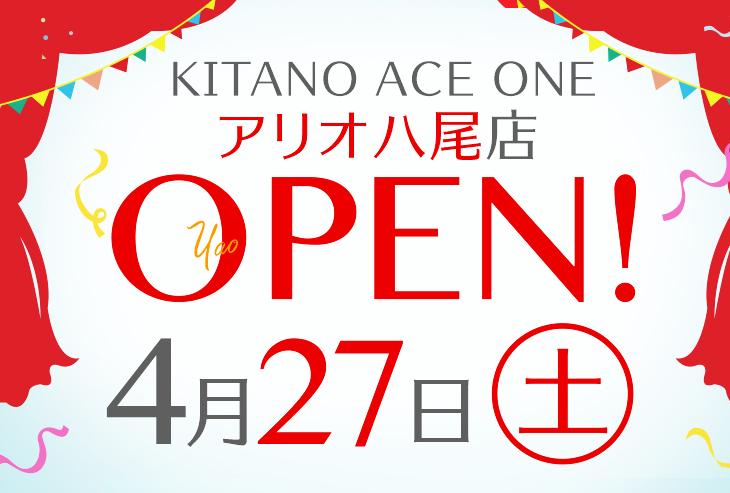 「KITANO ACE ONE アリオ八尾店」が2019年4月27日(土)オープンいたします。