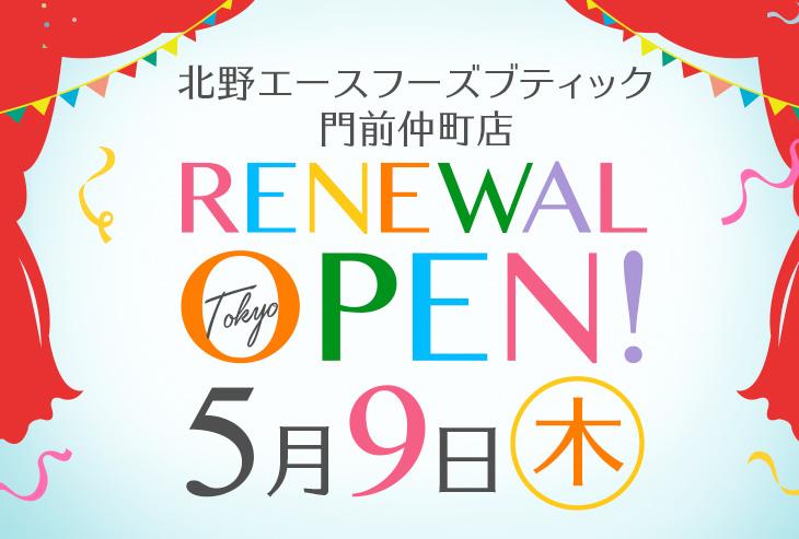 「北野エースフーズブティック 門前仲町店」が2019年5月9日(木)リニューアルオープンしました!