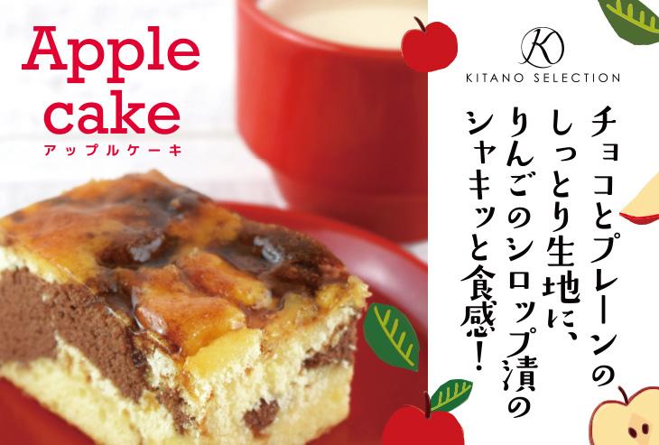 キタノセレクション アップルケーキ