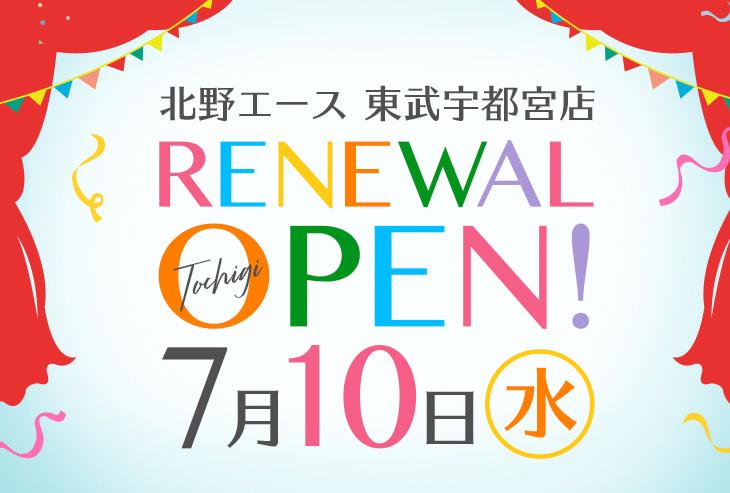 「北野エース 東武宇都宮店」が2019年7月10日(水)リニューアルオープンしました!