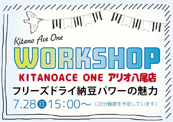 【KITANOACE ONEアリオ八尾店】フリーズドライ納豆パワーの魅力