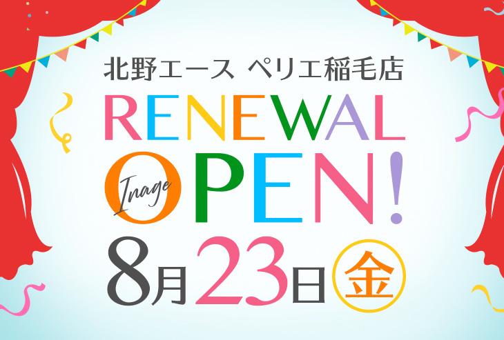 「北野エース ペリエ稲毛店」が2019年8月23日(金)リニューアルオープンしました!