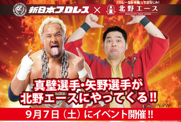 新日本プロレス 真壁刀義選手・矢野通選手が北野エースにやってくる!!