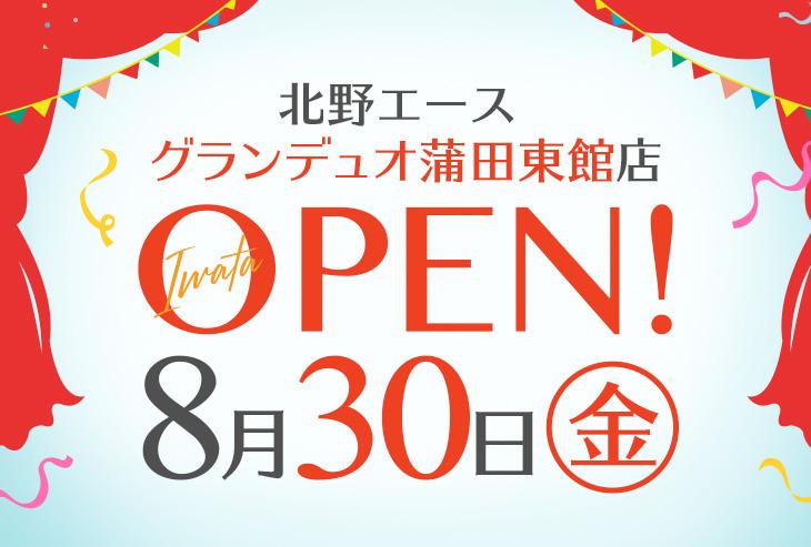 「北野エース グランデュオ蒲田東館店」が2019年8月30日(金)オープンしました!