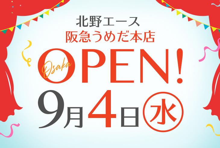 「北野エース 阪急うめだ本店」が2019年9月4日(水)オープンします!