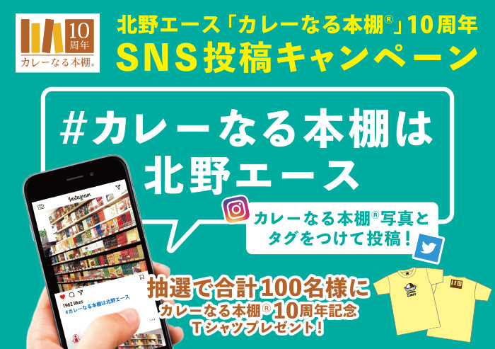 カレーなる本棚®10周年 SNS投稿キャンペーン