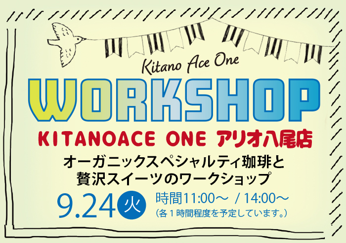 【KITANOACE ONEアリオ八尾店】オーガニックスペシャルティ珈琲と贅沢スイーツのワークショップ