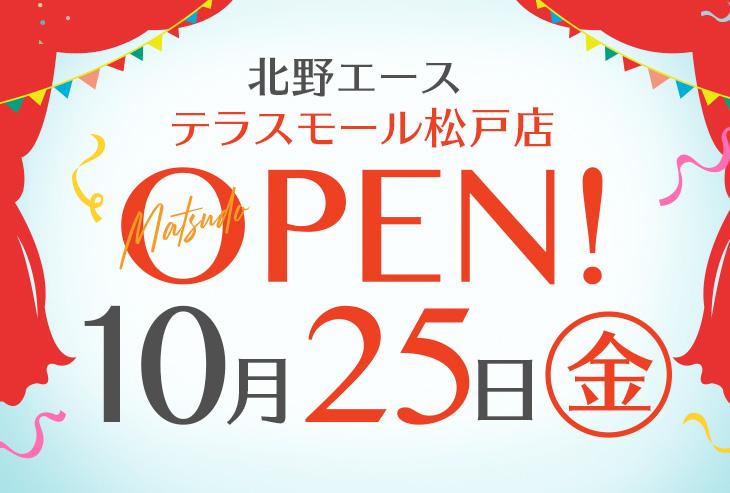 「北野エース テラスモール松戸店」が2019年10月25日(金)オープンします!