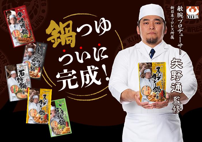 敏腕プロデューサー矢野通が監修した鍋つゆ5種類が新登場!