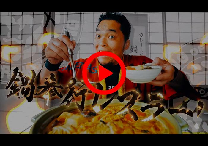 カレーもいいし鍋もいい!新日本プロレス×北野エースが贈る矢野通プロデュース「鍋つゆ」のプロモーションビデオが完成!