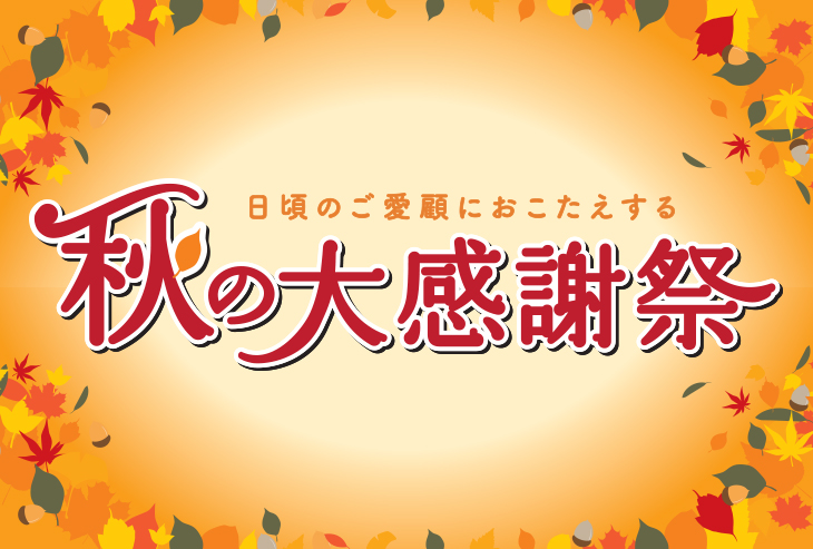 秋の大感謝祭