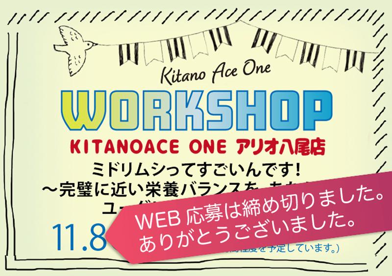 【KITANOACE ONEアリオ八尾店】ミドリムシってすごいんです!~完璧に近い栄養バランスを、あなたに~ユーグレナワークショップ