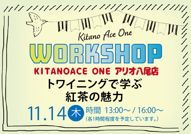 【KITANOACE ONEアリオ八尾店】トワイニングで学ぶ紅茶の魅力