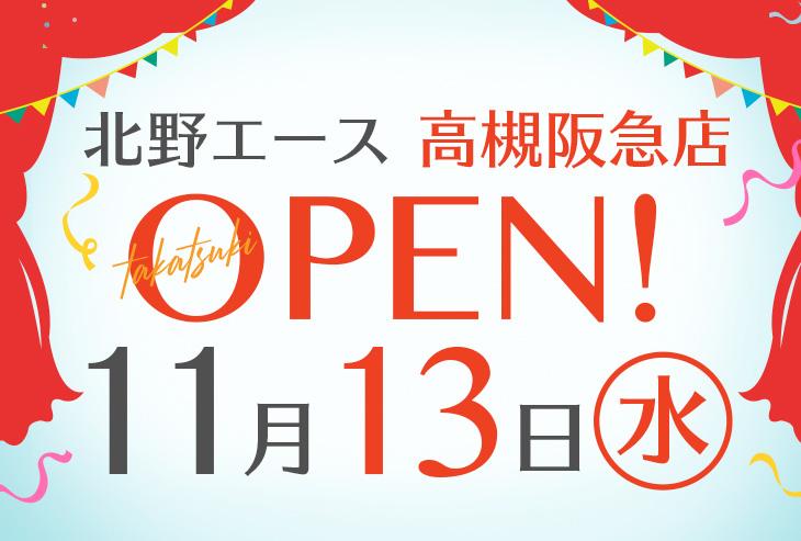 「北野エース 高槻阪急店」が2019年11月13日(水)オープンしました!