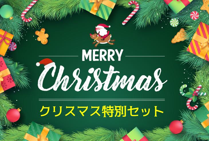 クリスマス特別セット登場!