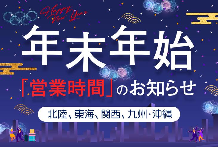 年末年始の営業時間のお知らせ(北陸、東海、関西、九州・沖縄)