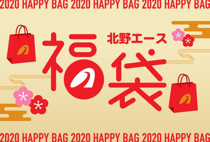 2020年 北野エース「福袋」がまもなく発売!