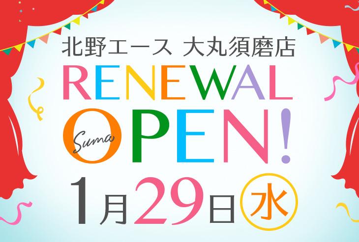 「北野エース 大丸須磨店」が2020年1月29日(水)リニューアルオープンしました!