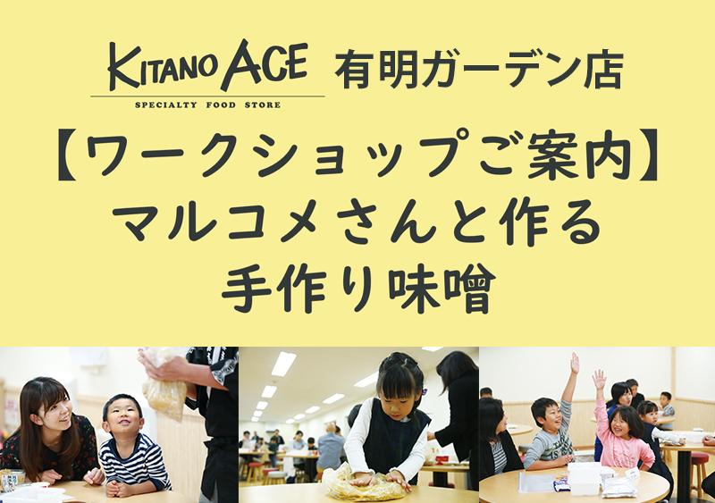 【KITANO ACE 有明ガーデン店】親子手作り味噌仕込み体験