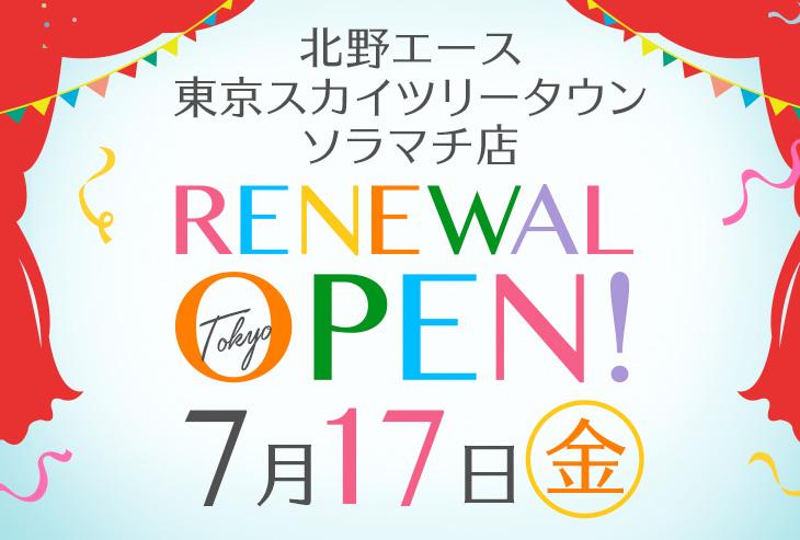 「北野エース 東京スカイツリータウン・ソラマチ店」が2020年7月17日(金)リニューアルオープンしました!